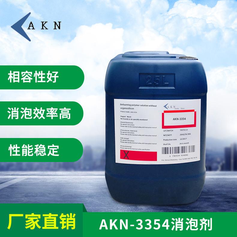AKN-3354消泡剂 聚氨酯 环氧地坪涂料无溶剂 消泡剂
