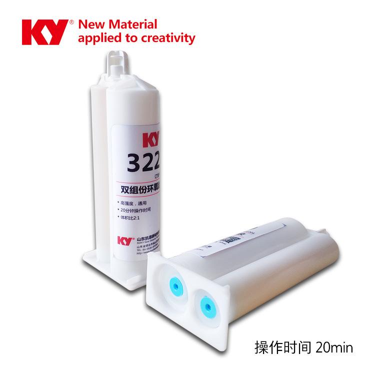 厂家直销KY3220环氧树脂ab结构胶 2:1环氧结构胶金属陶瓷玻璃ab胶
