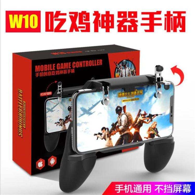 全新款W10三合一吃鸡神器 刺激战场金属射击按键游戏手柄厂家直销