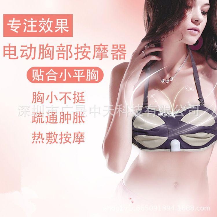 爆款直销按摩器胸部 按摩仪丰胸神器 美胸宝副乳消除仪 丰胸仪