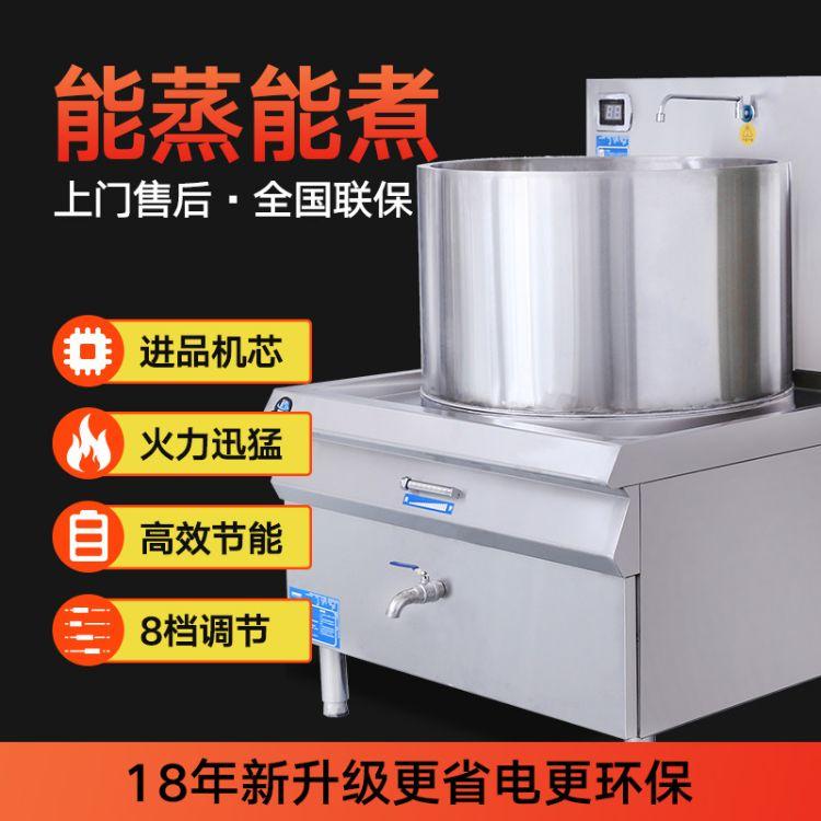 商用电磁一体式煲汤炉 30KW250L 电磁炉一体式电磁汤炉厂家直销