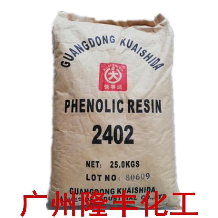 快事达2402酚醛树脂橡胶增粘专用2402树脂