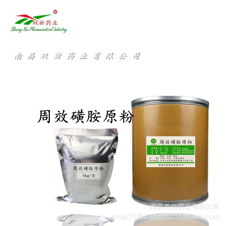 周效磺胺99%含量周效磺胺原粉1kg袋2247-57-6零售批发