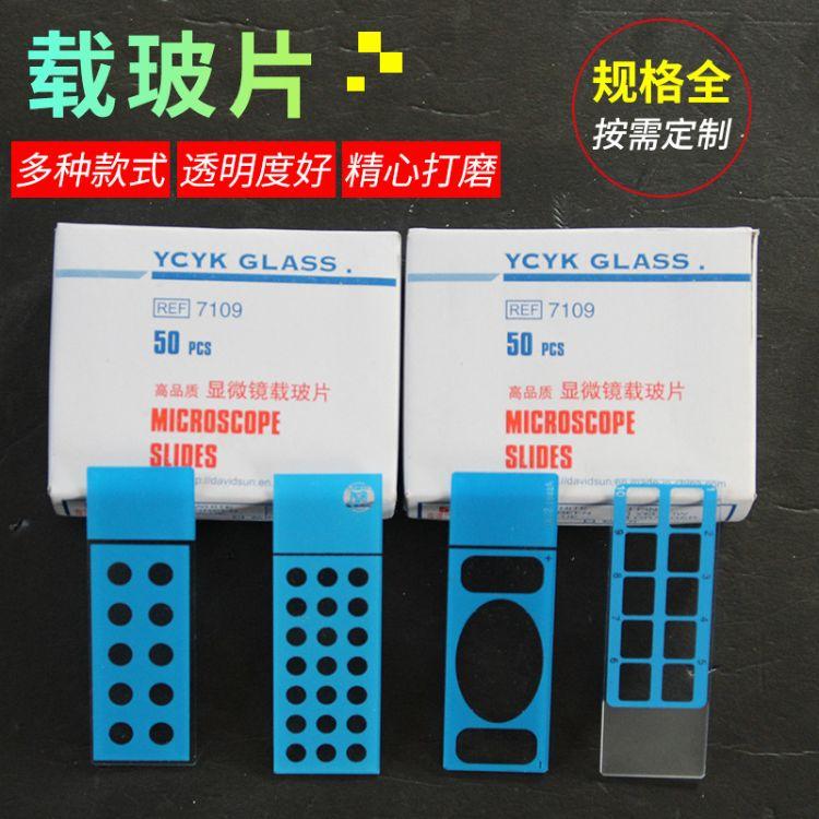 厂家直销优良载玻片 玻璃载玻片7109型 显微镜用载玻片