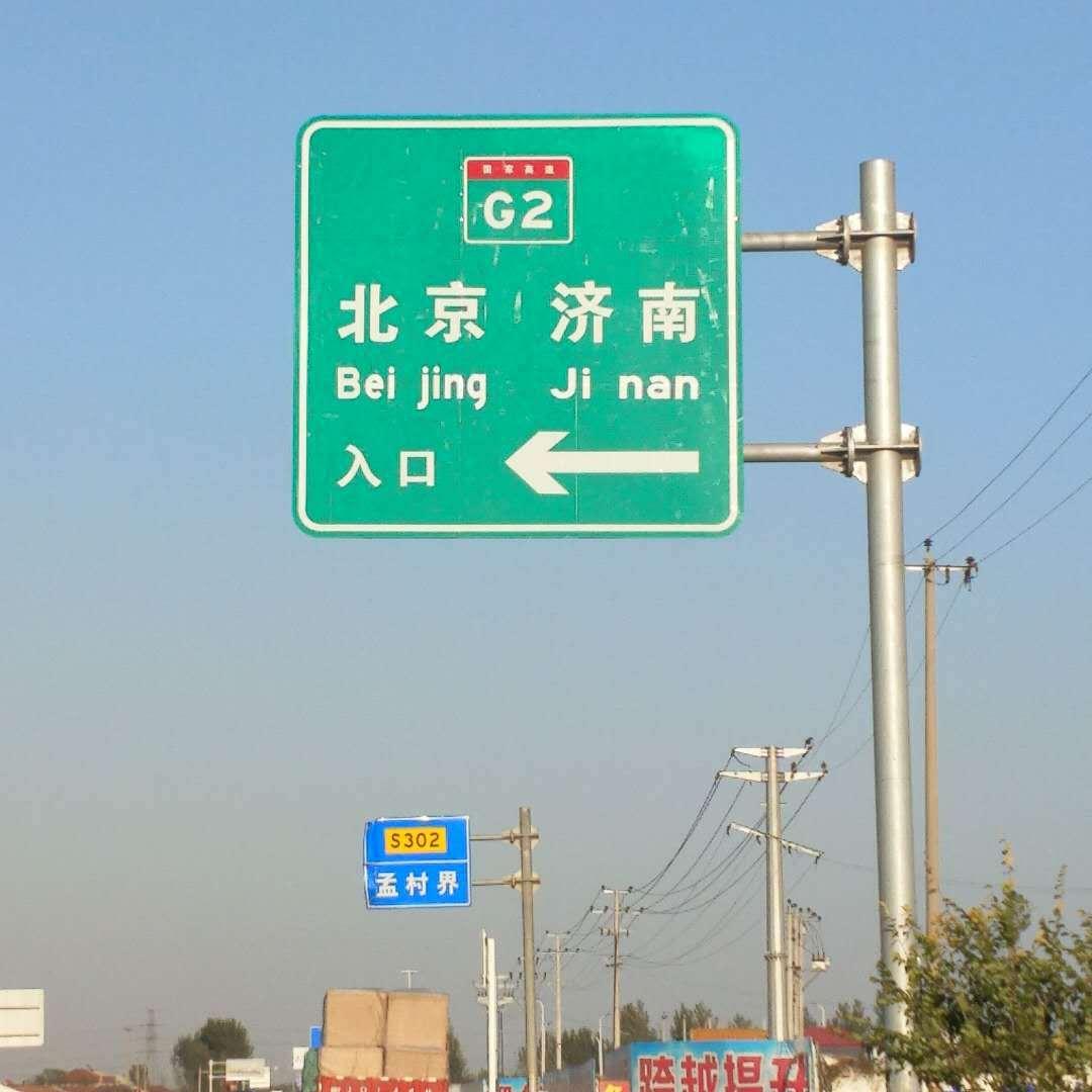 厂家定做交通标志牌交通指路牌道路反光警示牌 交通安全标识牌