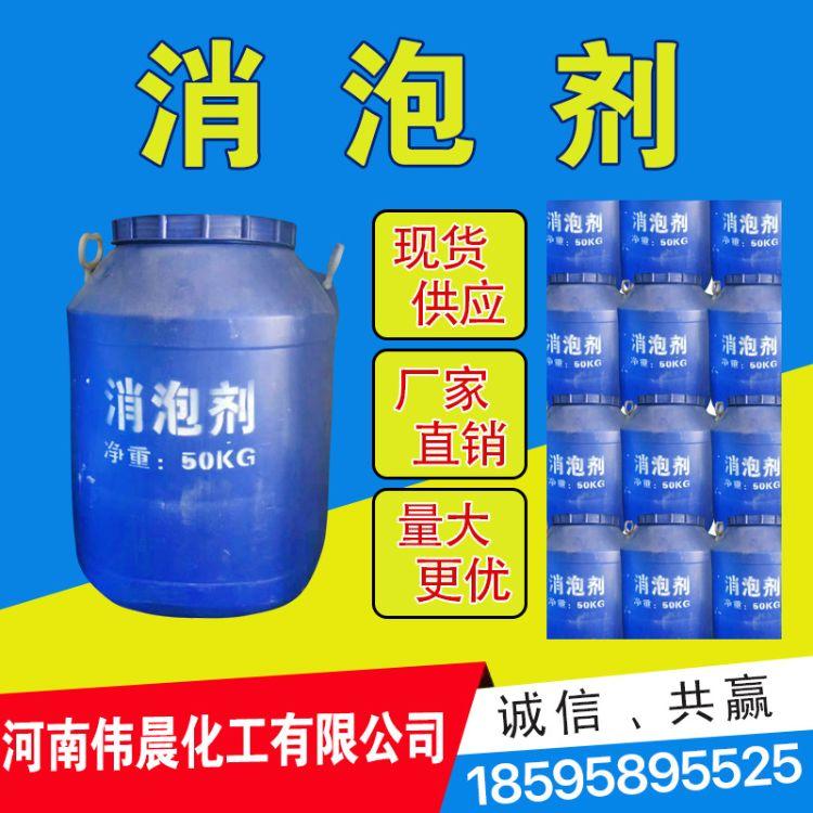 厂家直销消泡剂 污水处理用消泡剂 油墨涂料消泡剂 水性消泡剂