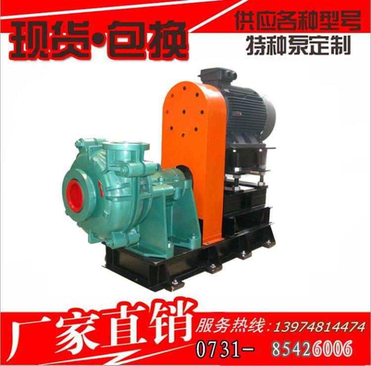 厂家批发86D-AH系列渣浆泵、泥浆泵、耐磨泵、回收机专用泵