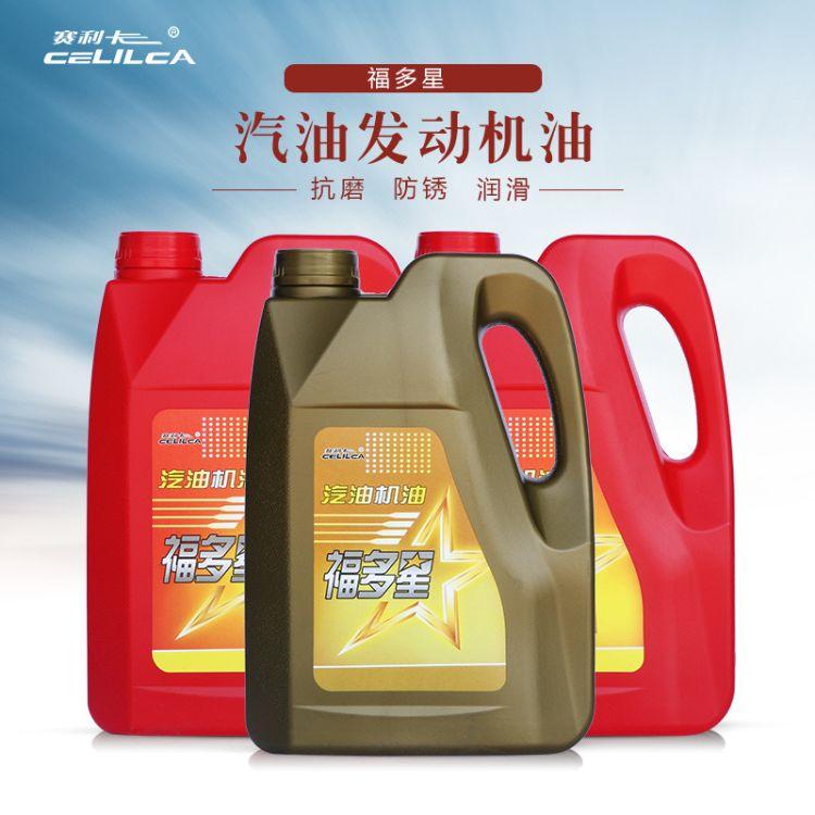 【全合成汽车机油】赛利卡 福多星汽车发动机机油  4L