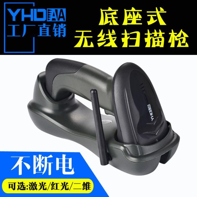 YHD-5300带储存无线扫描枪无线枪条码扫描器带底座充电无线巴枪