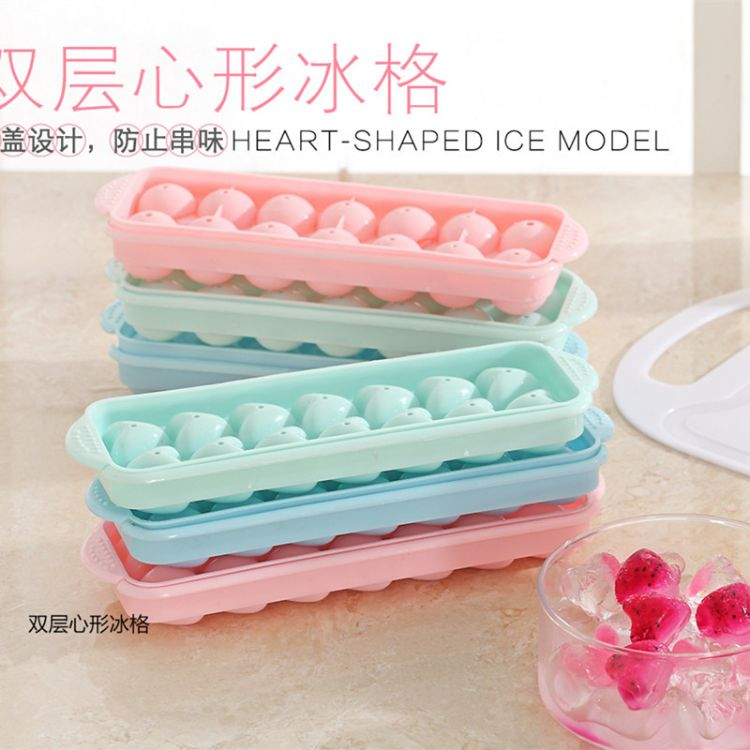 创意心形冰模双层爱心冰格 DIY糖果冰块模具塑料制冰盒带盖储冰盒