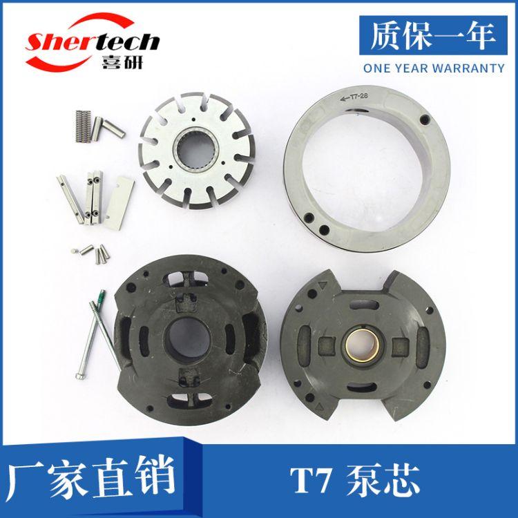 泵芯及配件 T7 泵芯厂家直销量大优惠质保一年发货迅速