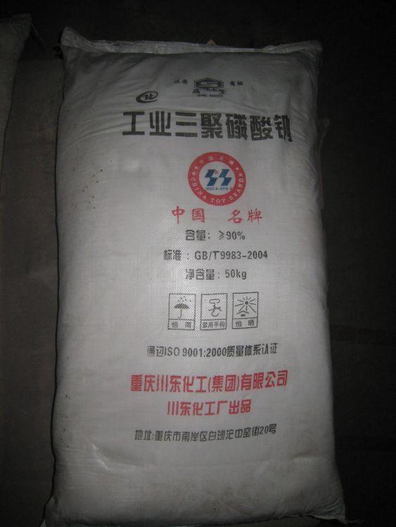 厂家供应重庆川东三聚磷酸钠