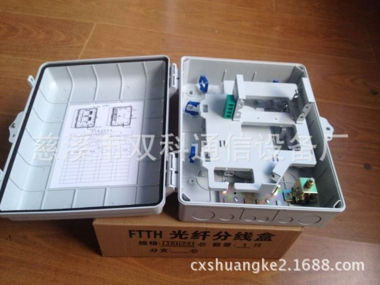 16芯光分路箱24芯光分纤箱光纤分纤箱光纤分路箱