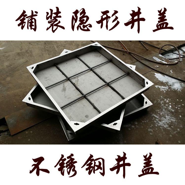 不锈钢装饰井盖 隐形井盖 园林广场井盖来图定制园艺井盖铺装井盖