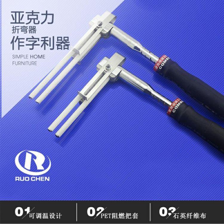亚克力热弯器折弯器围边工具电热热弯机弯弧发光字五金工具包邮