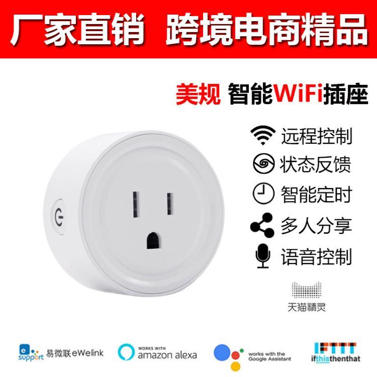 wifi智能插座美规alexa语音定时无线远程遥控smart home智能家居