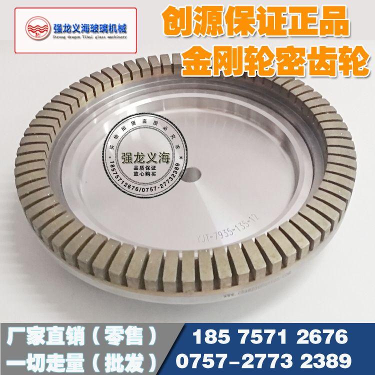 密齿金刚轮 创源全齿金刚磨轮 175150  双边机快速机磨边轮 砂轮