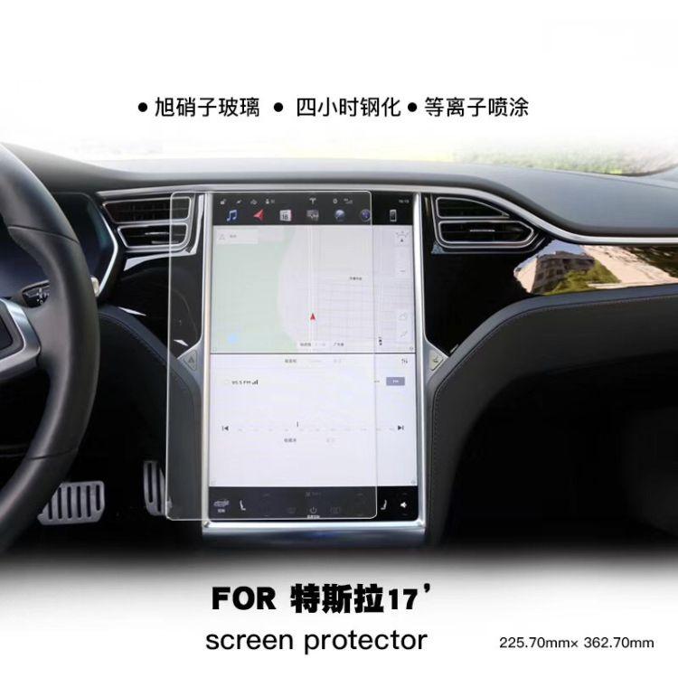 汽车中控显示屏钢化保护膜 特斯拉系列/宝骏730专用钢化膜批发