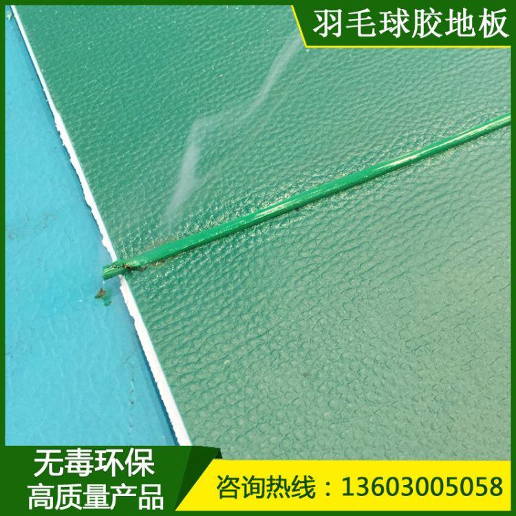 羽毛球胶地板  羽毛球场PVC胶地板