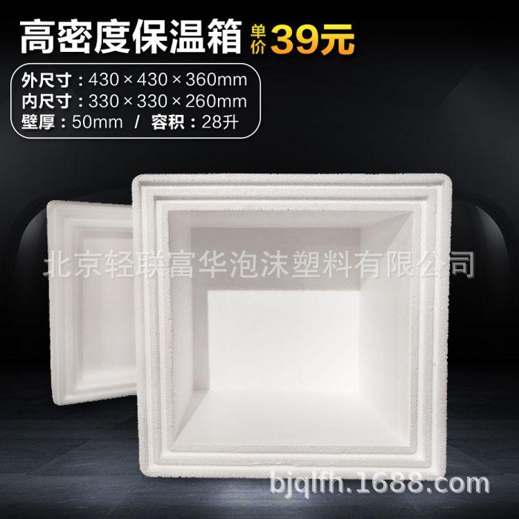高密度泡沫箱 加厚干冰泡沫箱 生物制剂泡沫箱 长途运输泡沫箱
