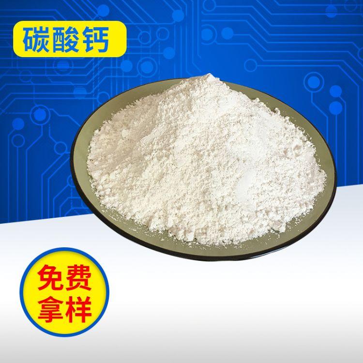 浙江厂家供应工业沉淀碳酸钙 橡胶专用碳酸钙 超细活性轻质碳酸钙
