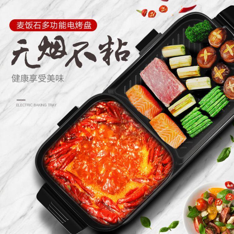 新款热销 烧烤涮一体锅 麦饭石电烧烤炉  电烤盘韩式多功能 大号