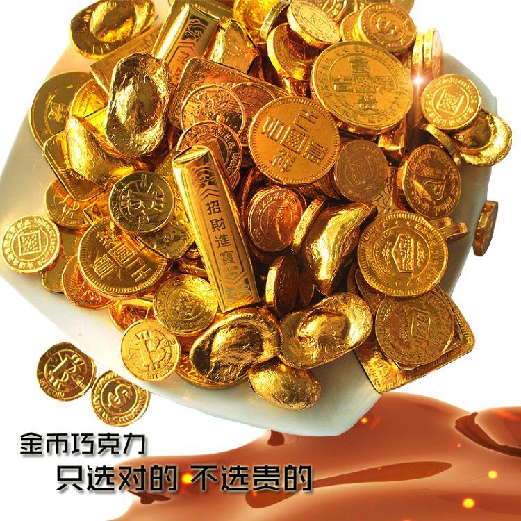 年货金币巧克力金元宝金币黑巧克力散装 烘焙巧克力500克儿童零食