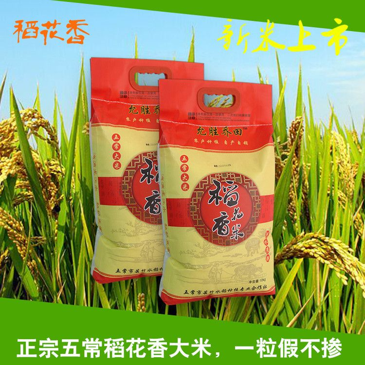 自产自销黑龙江原产地发货五常稻花香大米东北五常大米批发团购