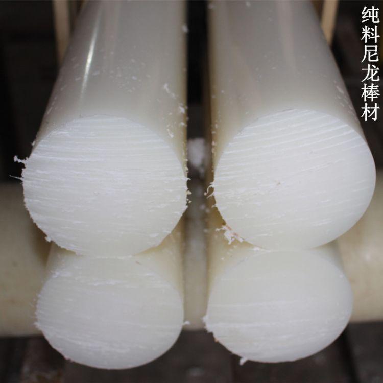 厂家直销PA66尼龙棒耐磨纯料白色挤出尼龙棒可加工定制