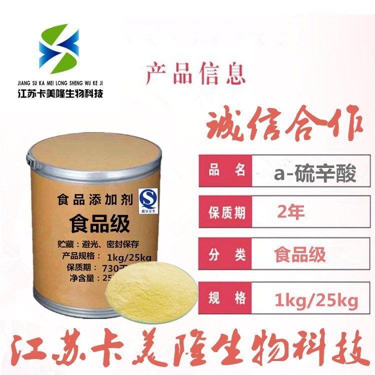 a-硫辛酸食品添加剂健身营养补充剂食品抗氧化剂经销批发