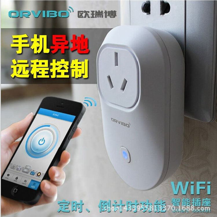 wifi智能插座方案 wifi智能插座和智能插座区别 可提供一件代发