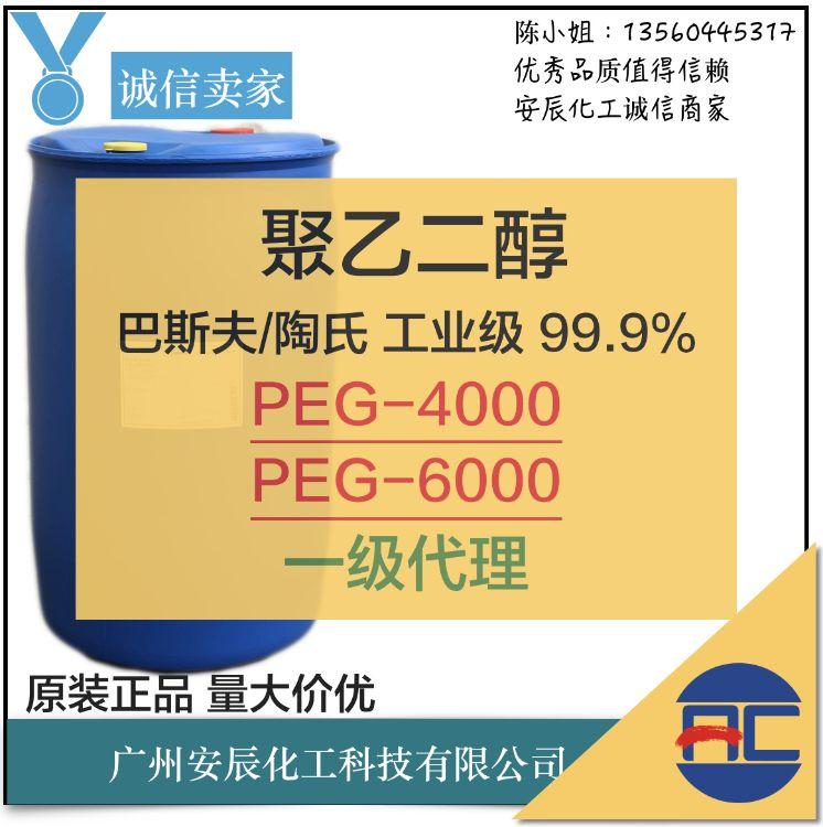 聚乙二醇6000 PEG-200~6000 美国陶氏DOW聚乙二醇PEG4000