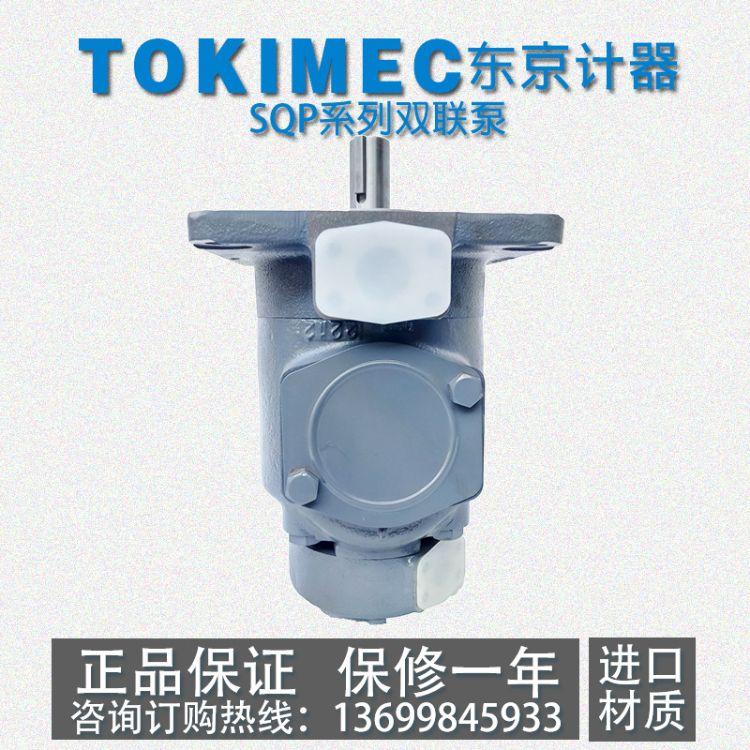TOKIMEC 日本 东京计器 SQP43-42-17/21/25/30-1AA/1BB-18 叶片泵