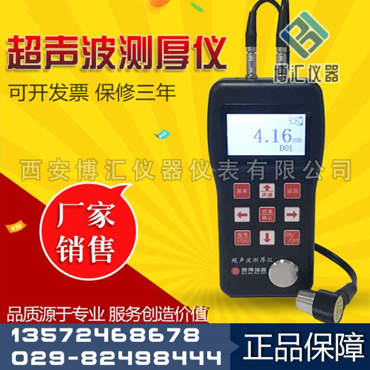 HTT200高精度数显超声波测厚仪