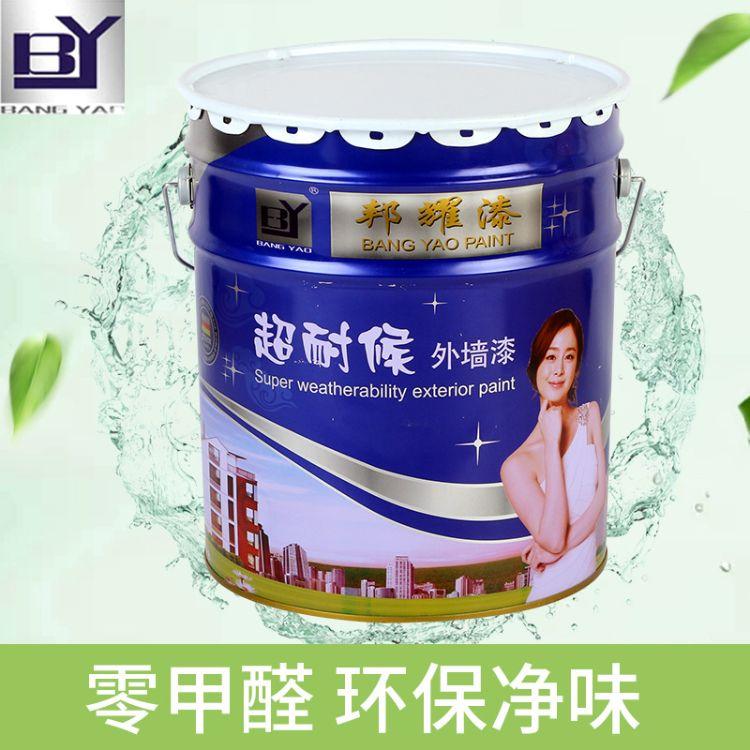 厂家供应超耐候外墙乳胶漆白色外墙漆可调色环保外墙防水乳胶漆