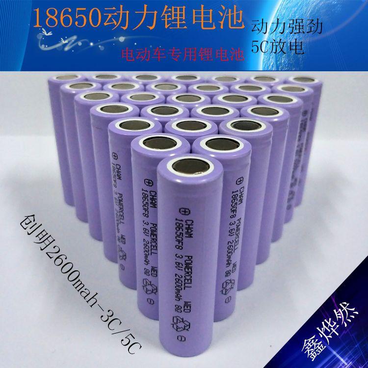 18650锂电池电动车电池组3.7V太阳能照明移动电源电动工具数码等