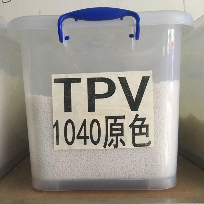注塑级TPV本色原料颗粒 耐老化 高光泽 耐化学性热塑弹性体胶料