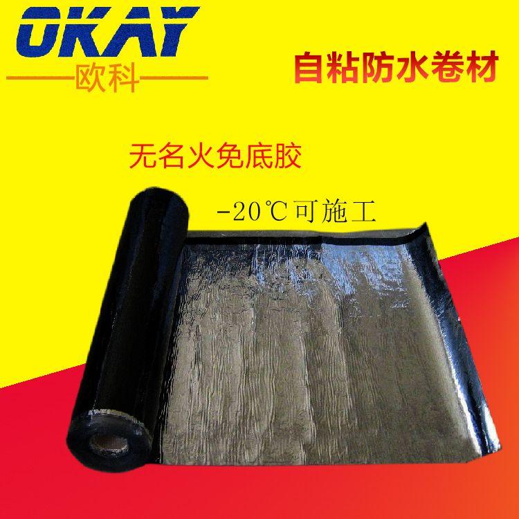 湿铺自粘防水卷材 改性沥青自粘防水卷材sbs屋面防水沥青自粘材料