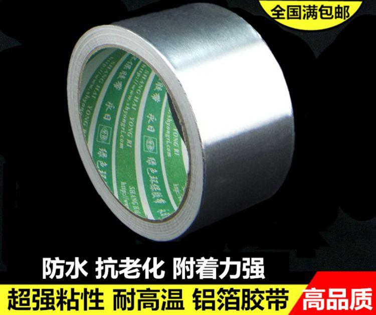 玻纤布隔热铝箔 风管密封胶带 防火阻燃耐高温加厚胶带