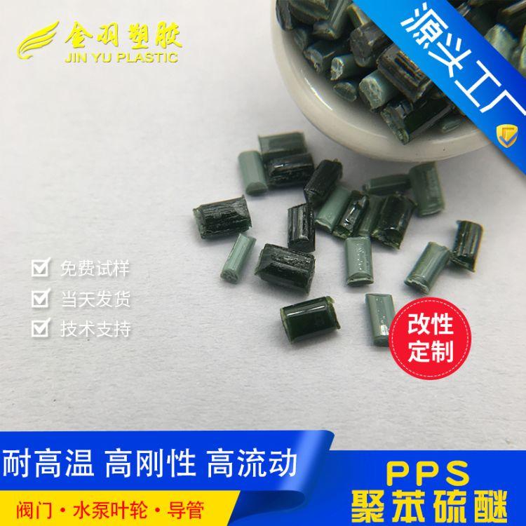 墨绿色PPS树脂 耐高温高流动聚苯颗粒 pps塑料粒子 聚苯硫醚原料