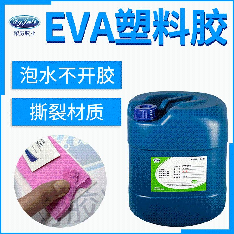 EVA塑料胶水 EVA泡沫胶水 无腐蚀EVA胶粘剂 环保无气味粘海绵胶水