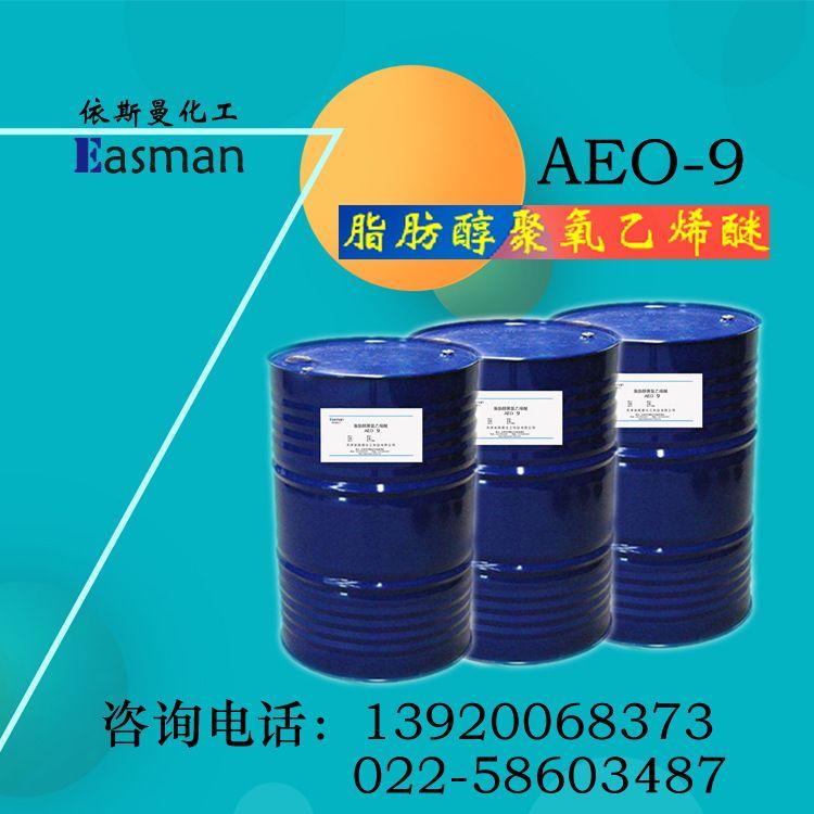 现货出售乳化剂脂肪醇聚氧乙烯醚 AEO-9 厂家原装