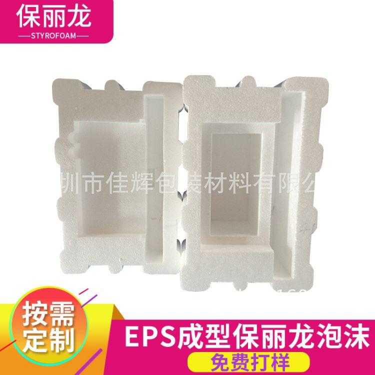 泡沫 加工定制保丽龙成型包装 EPS保力龙泡沫填充 成型泡沫