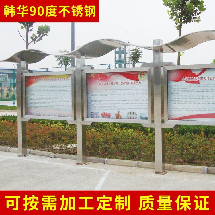 韩华九十度-街道文化宣传栏 不锈钢广告灯箱报刊公告栏标识 指路牌