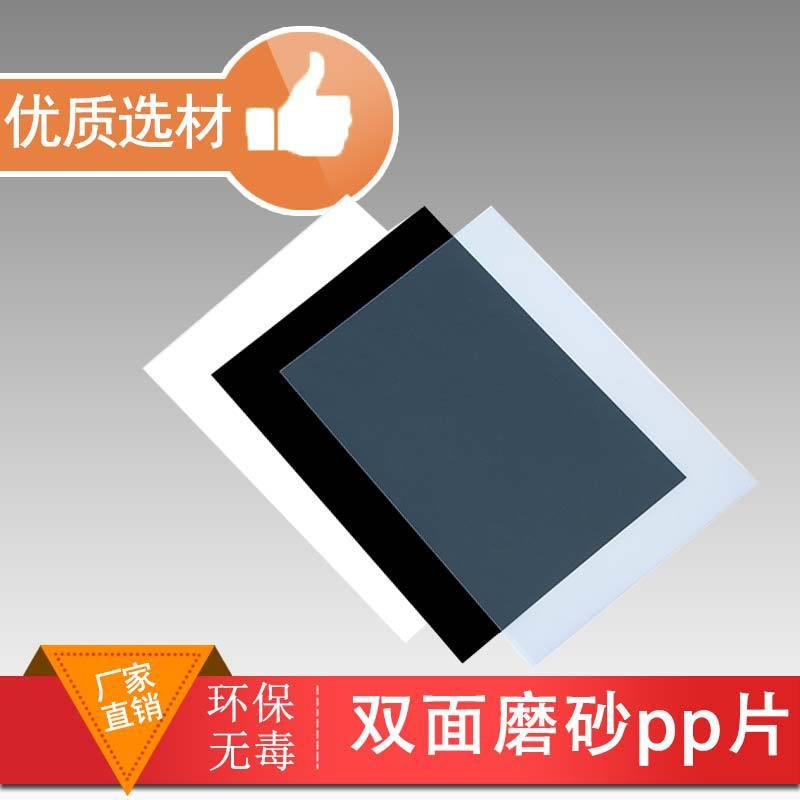 厂家直销PP片材 双面磨砂片材单光面磨砂片材 诚信经营欢迎采购