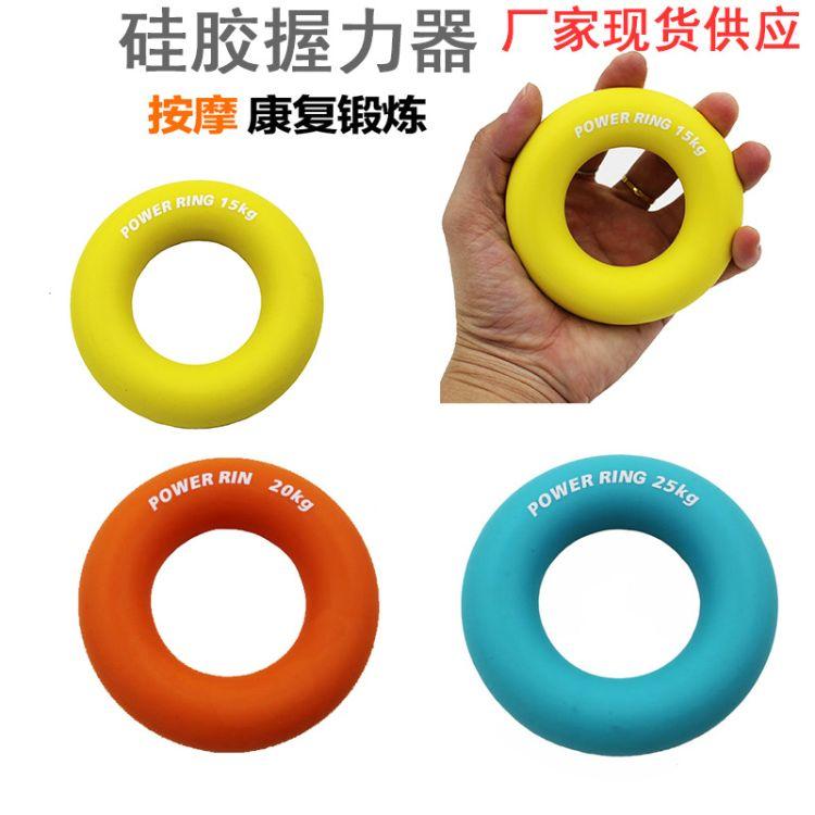 厂家现货热销握力器硅胶圈儿童握力训练圈增强指力掌力康复身体