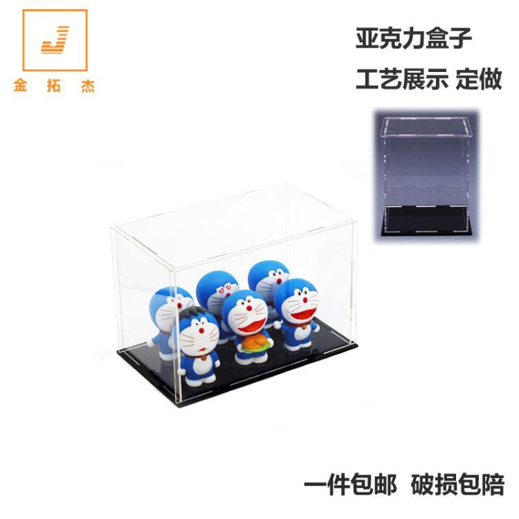 生产厂家手办模型有机玻璃盒子 定做高档展示透明有机玻璃盒子