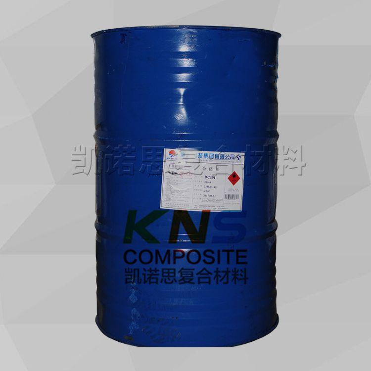树脂 不饱和树脂 不饱和聚酯树脂 新阳树脂 DC191树脂 现货