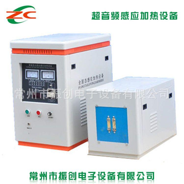 厂家供应高频感应加热设备 感应加热设备 电加热设备