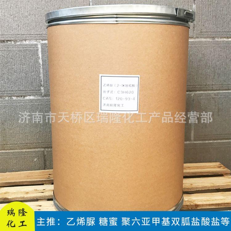 批发零售 除甲醛 乙烯脲  亚乙基脲 2-咪唑烷酮 120-93-4 量大优